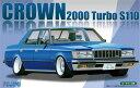 1/24 インチアップシリーズ No.26 トヨタ クラウン 2000ターボ S110 プラモデル(再販) フジミ模型 《取り寄せ※暫定》