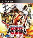 【特典】PS3 戦国BASARA 真田幸村伝[カプコン]【送料無料】《在庫切れ》