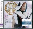 CD 刀剣男士 team三条 with加州清光 / 「キミの詩」 プレス限定盤D[PRIME CAST]《07月予約※暫定》