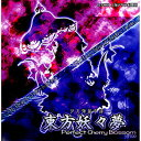 PCソフト 少女弾幕奇譚 東方妖々夢 Perfect Cherry Blossom[上海アリス幻樂団]【送料