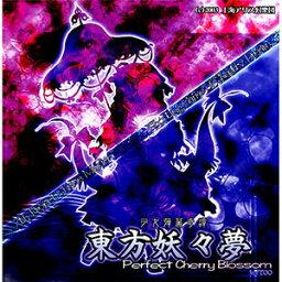 PCソフト 少女弾幕奇譚 東方妖々夢 Perfect Cherry Blossom[上海アリス幻樂団]【送料無料】《発売済・在庫品》