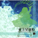 PCソフト 東方星蓮船 ~Undefined Fantastic Object[上海アリス幻樂団]【送料無料】《発売済・在庫品》