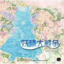 PCソフト 妖精大戦争 〜東方三月精[上海アリス幻樂団]《発売済・在庫品》