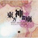 PCソフト 東方神霊廟 ~ Ten Desires[上海アリス幻樂団]【送料無料】《発売済・在庫品》