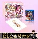 【特典】PS Vita Fate/EXTELLA REGALIA BOX for PlayStation Vita[マーベラス]《11月予約》