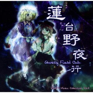 CD 蓮台野夜行〜Ghostly Field Club[上海アリス幻樂団]【送料無料】《発売済・在庫品》