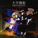 CD 大空魔術 Magic...