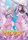 BD あまんちゅ! 第2巻 (Blu-ray Disc)[松...