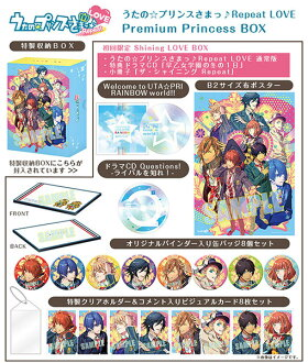 【特典】PS Vita うたの☆プリンスさまっ♪Repeat LOVE Premium Princess BOX([Bonus] PS Vita Uta no Prince-sama Repeat LOVE Premium Princess BOX(Pre-order))