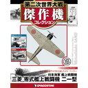 第二次世界大戦 傑作機コレクション 第11号 三菱 零式艦上戦闘機二一型(雑誌)[デアゴスティーニ]《発売済・在庫品》