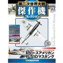 第二次世界大戦 傑作機コレクション 第12号 ノースアメリカン P-51D マスタング(雑誌)[デアゴスティーニ]《発売済・在庫品》