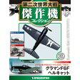 第二次世界大戦 傑作機コレクション 第13号 グラマン F6F ヘルキャット(雑誌)[デアゴスティーニ]《取り寄せ※暫定》