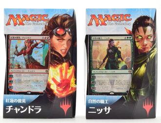 マジック:ザ・ギャザリング カラデシュ プレインズウォーカーデッキ 日本語版 2種セット(Magic: The Gathering Kaladesh Planeswalker Deck Japanese Edition 2Type Set(Released))