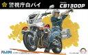 1/12 バイク No.14 Honda CB1300P 白バイ プラモデル[フジミ模型]《発売済・在庫品》