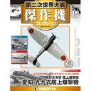 第二次世界大戦 傑作機コレクション 第14号 愛知 D3A 九九式艦上爆撃機(雑誌)[デアゴスティーニ]《取り寄せ※暫定》