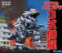 ちび丸ゴジラシリーズ No.3 チビマル三式機龍 プラモデル[フジミ模型]《発売済・在庫品》の画像