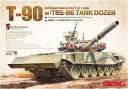 1/35 ロシア主力戦車T-90 TBS-86 ドーザーブレード搭載 プラモデル[MENG Model]《取り寄せ※暫定》