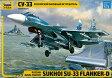 1/72 スホーイ Su-33 ロシア海軍戦闘機 プラモデル[ズベズダ]《12月予約》