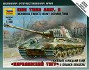 1/100 ドイツ重戦車 キングタイガー ヘンシェル砲塔 プラモデル[ズベズダ]《取り寄せ※暫定》