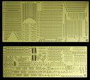 1/350 航空母艦 隼鷹 ディテールアップ エッチングパーツ スーパー[ハセガワ]《発売済・在庫品》