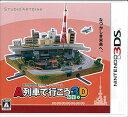 3DS A列車で行こう3D NEO[スタジオアートディンク]【送料無料】《12月予約》