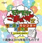モヤモヤさまぁ〜ず2 2017年カレンダー[テレビ東京]《11月予約》