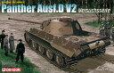 1/35 WW.II ドイツ軍 パンターD型V2 量産試作タイプ(スマートキット) プラモデル[ドラゴンモデル]《取り寄せ※暫定》