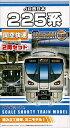 Bトレインショーティー 225系 関空快速 2両セット[JR西日本商事]《発売済・在庫品》