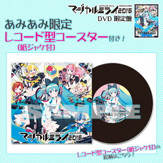 """【あみあみ限定特典】DVD 初音ミク「マジカルミライ 2016」 DVD限定盤([AmiAmi Exclusive Bonus] DVD Hatsune Miku """"Magical Mirai 2016"""" DVD Limited Edition(Pre-order))"""