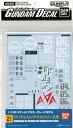 ガンダムデカール GD21 MG 汎用-センチネル用(再販)[バンダイ]《12月予約》
