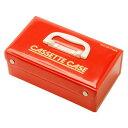 FC/MD/カセットテープ用 クラシックゲームカセット収納ケース[サイバーガジェット]《発売済・在庫品》
