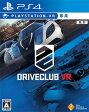 PS4 DRIVECLUB VR[SIE]《取り寄せ※暫定》