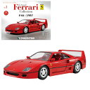 レ・グランディ・フェラーリ・コレクション 第1号 F40 1987年[デアゴスティーニ]《取り寄せ※暫定》