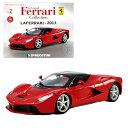 レ・グランディ・フェラーリ・コレクション 第2号 ラ フェラーリ 2013年[デアゴスティーニ]《発売済・在庫品》