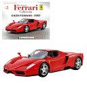 レ・グランディ・フェラーリ・コレクション 第3号 エンツォ フェラーリ 2002年[デアゴスティーニ]《取り寄せ※暫定》