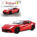 レ グランディ フェラーリ コレクション 第4号 F12ベルリネッタ 2012年 デアゴスティーニ 《発売済 在庫品》