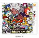 3DS 妖怪ウォッチ3 スキヤキ[レベルファイブ]【送料無料】《12月予約》