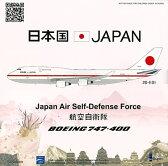 1/200 747-400 日本国政府専用機 20-1101 スタンド付[In Flight 200]《12月予約》