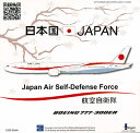 1/200 777-300ER 日本国政府専用機 新塗装 スタンド付[In Flight 200]《12月予約》