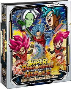 SDBH スーパードラゴンボールヒーローズ オフィシャル4ポケットバインダーセット [バンダイ]