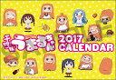 「干物妹!うまるちゃん」ダブルリング卓上カレンダー2017[キャラボーイ]《12月予約※暫定》
