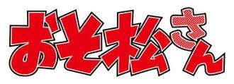 "CD おそ松さん かくれエピソードドラマCD「松野家のなんでもない感じ」 第3巻(CD Osomatsu-san Kakure Episode Drama CD ""Matsuno-ke no Nandemonai Kanji"" Vol.3(Pre-order))"