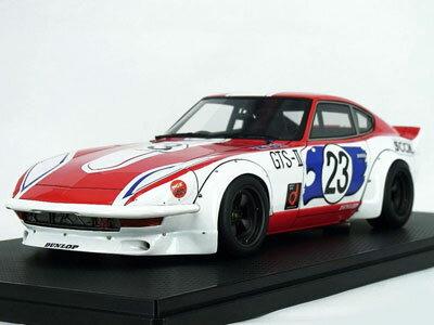 1/18 ニッサン Fairlady 240ZG (HS30) Racing (#23) 1973[イグニッションモデル]【送料無料】《04月予約》