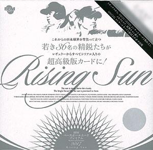 "BBMベースボールカードプレミアム2017 「Rising Sun」(BBM Baseball Card Premium 2017 ""Rising Sun""(Released))"