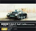 1/72 ドイツII号戦車L型ルクス 増加装甲型 プラモデル[フライホークモデル]《12月予約》