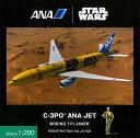 1/200 777-200ER JA743A C-3PO ANA JET 完成品(ギアつき) 宮沢模型流通限定[全日空商事]《発売済・在庫品》