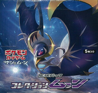 ポケモンカードゲーム サン&ムーン 拡張パック コレクション ムーン 30パック入りBOX(Pokemon Card Game Sun & Moon - Expansion Pack Collection Moon 30Pack BOX(Released))