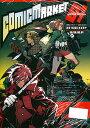 コミックマーケット91 カタログ DVD-ROM版(書籍)[クリエイション]《発売済・在庫品》