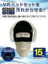 PS VR用 VR汚れガード アイマスク[コロンバスサークル]《02月予約※暫定》
