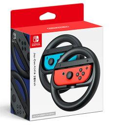 Nintendo Switch Joy-Conハンドル 2個セット[任天堂]【送料無料】《発売済・在庫品》